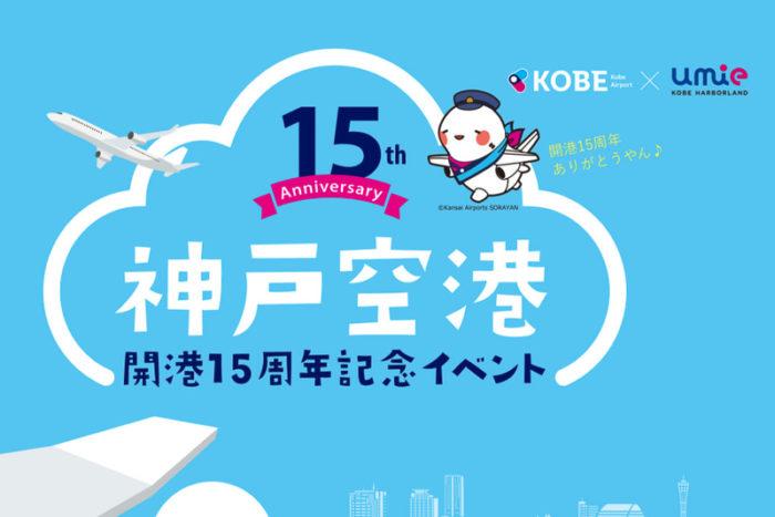 神戸空港イベント
