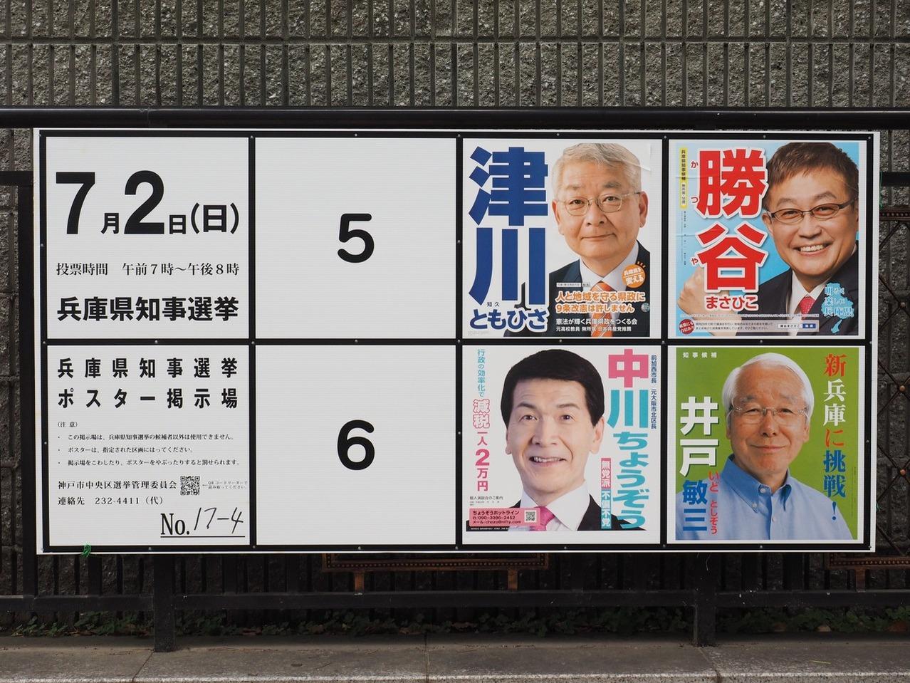 知事 兵庫 県