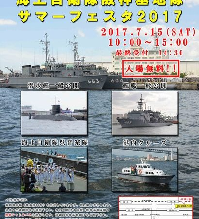 『阪神基地隊サマーフェスタ2017』東灘区 7/15 潜水艦一般公開、艦艇乗船など