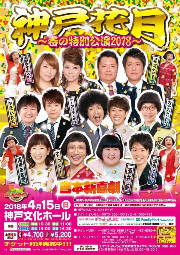 文化 ホール 神戸