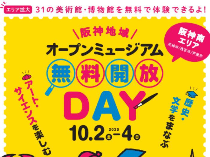 阪神地域30ヶ所の美術館・博物館が一斉に「無料開放」を行うみたい。10/2-4 芸術の秋を満喫できる | 神戸ジャーナル