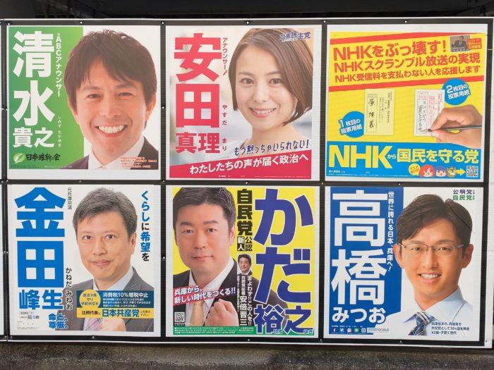 nhk 参議院 選挙