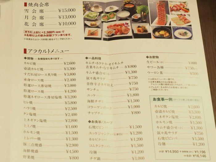 叙々苑 「叙々苑(游玄亭)」全店舗を調べて、値段の違いを調査してみた!【2017年版】