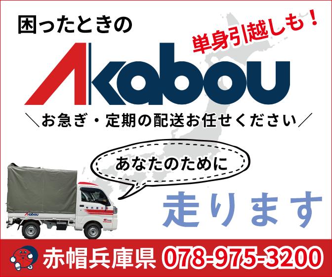 赤帽兵庫県