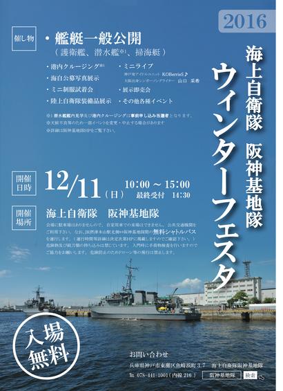 阪神基地隊ウィンターフェスタ2016