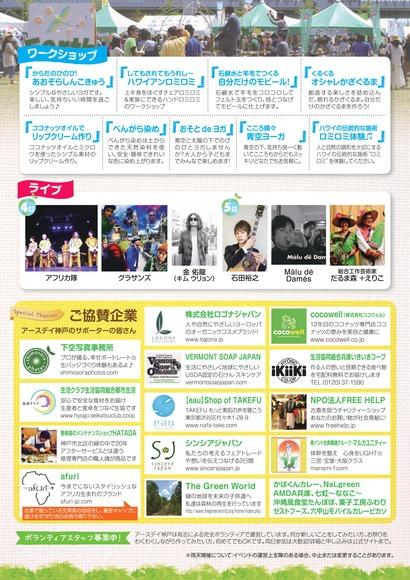 アースデイ神戸2016-4