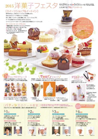 洋菓子フェスタチラシ_2