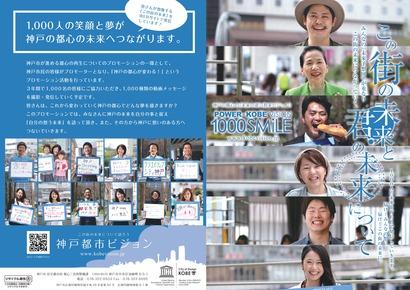神戸の都心の未来の姿『将来ビジョン』-1