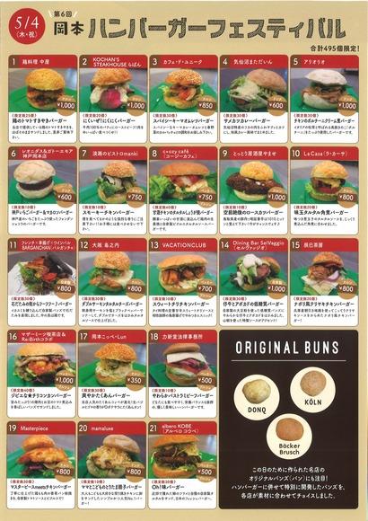第6回岡本ハンバーガーフェスティバル-2