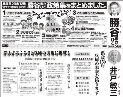 選挙公報-1