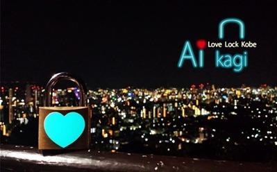 Love Lock Kobe Ai kagi