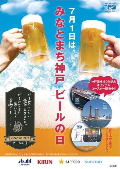 ビールの日-1