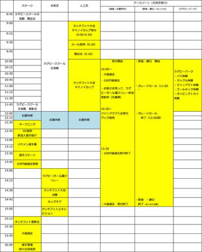 コベルコラグビーフェスティバル2017-10