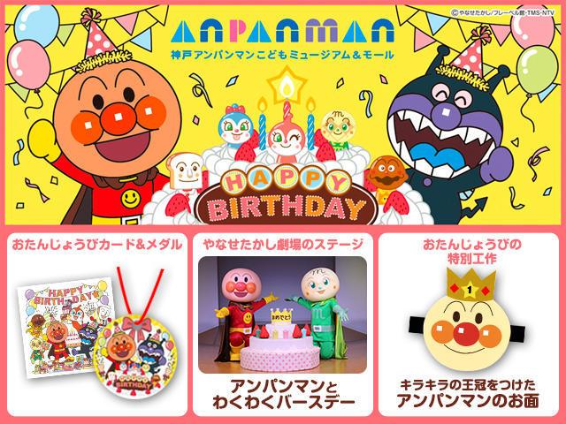 神戸アンパンマンこどもミュージアム モールが お誕生日祝い の新