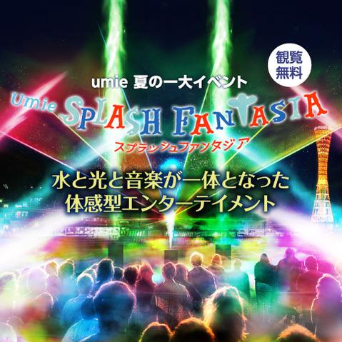 Splash Fantasia 2017