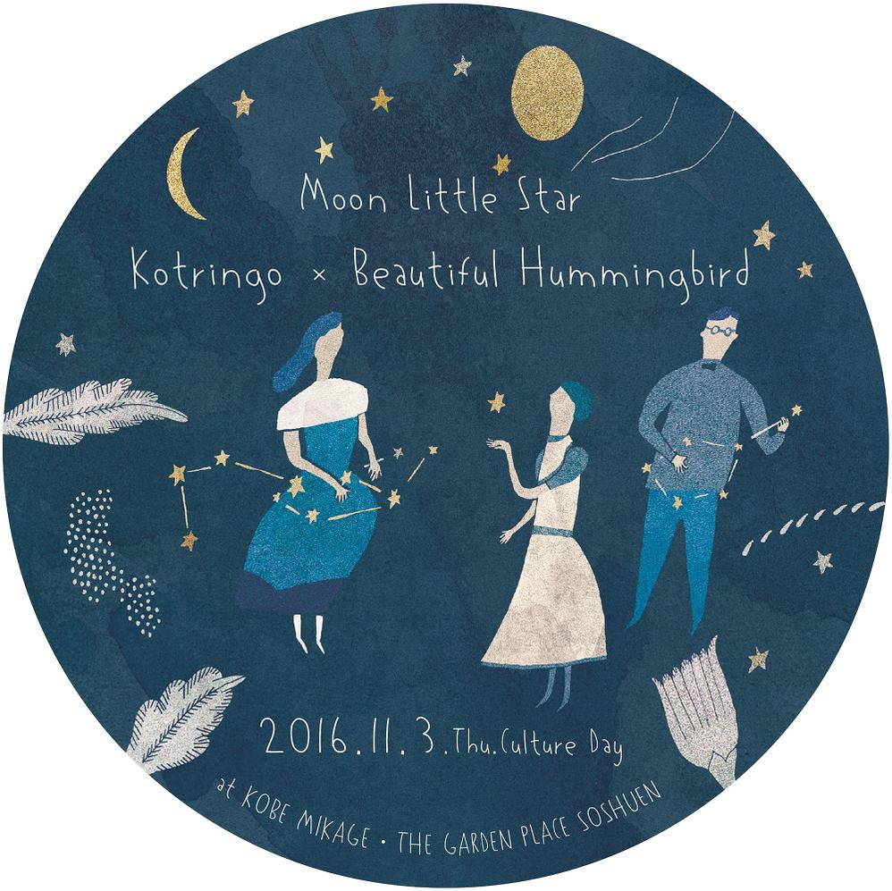 Moon Little Starフライヤー表2