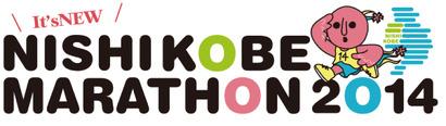 西神戸マラソン
