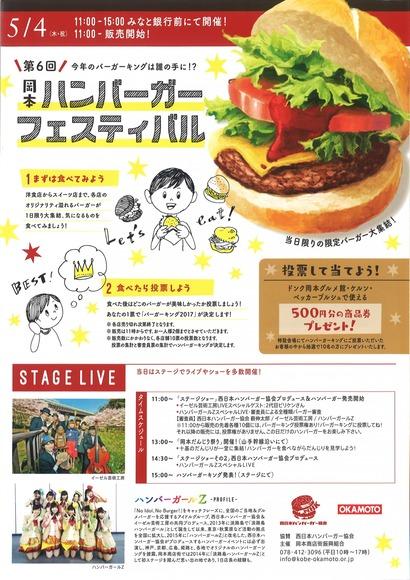 第6回岡本ハンバーガーフェスティバル-1
