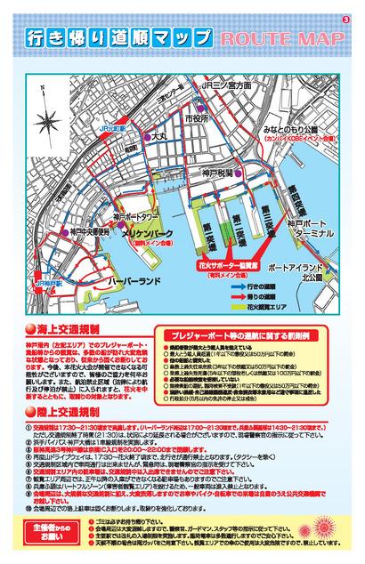 routemap44