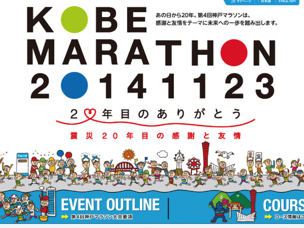 神戸マラソン2