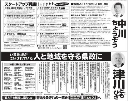 選挙公報-2