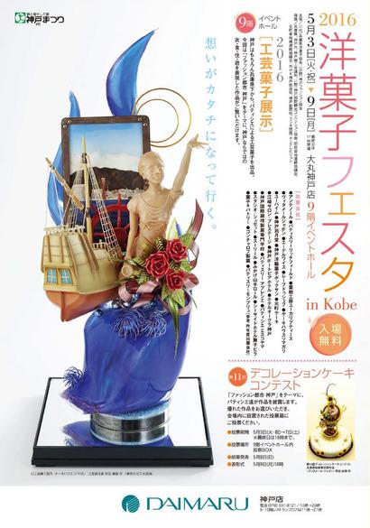 2016洋菓子フェスタ-in-Kobe-4