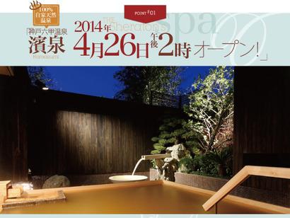 神戸六甲温泉1