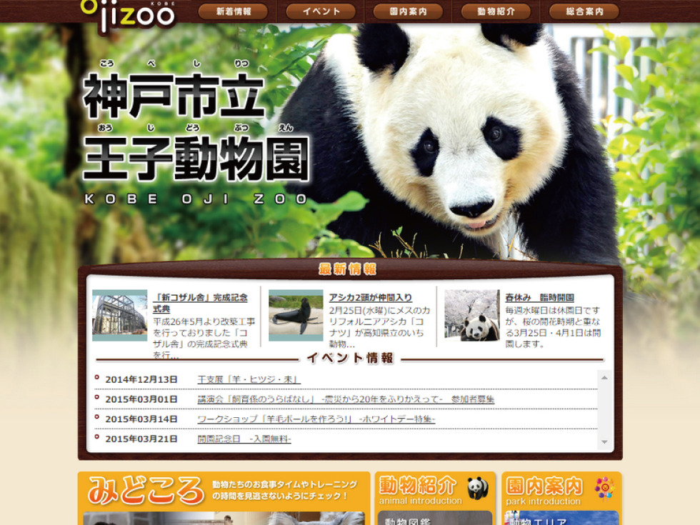王子動物園