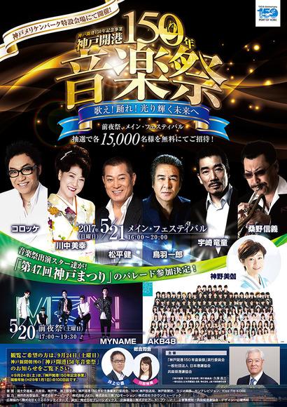 神戸開港150年音楽祭