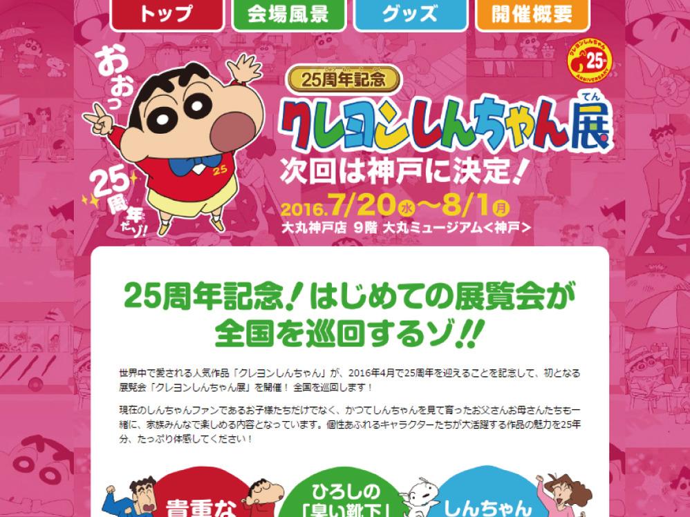 25周年記念クレヨンしんちゃん展