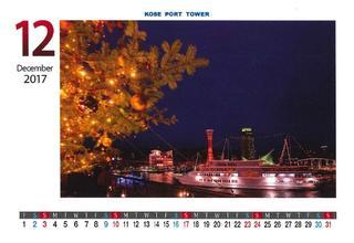神戸ポートタワーカレンダー-3