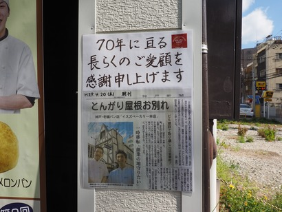 P4230235