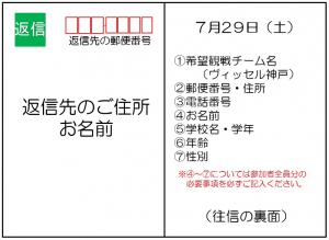 神戸市民ファミリー応援デー-2