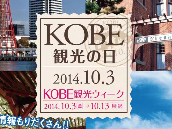 神戸観光ウィーク