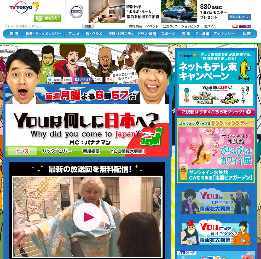 Youは何しに日本へ?:テレビ東京