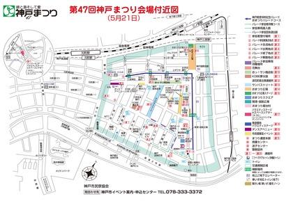 第47回神戸まつり会場付近図