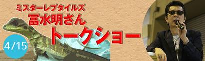 ミスターレプタイルズ冨水明トークショー