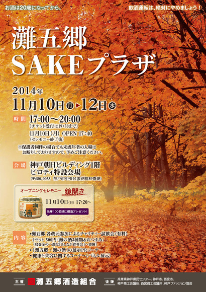 12-灘五郷SAKEプラザ-B(2014)