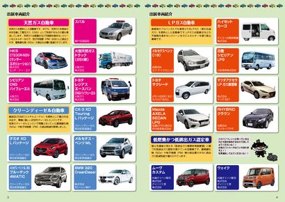 car (1) (1)_ページ_3
