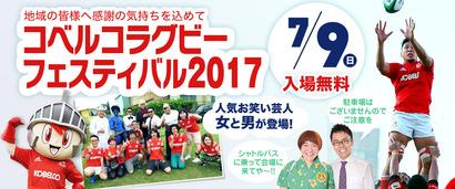 コベルコラグビーフェスティバル2017-0