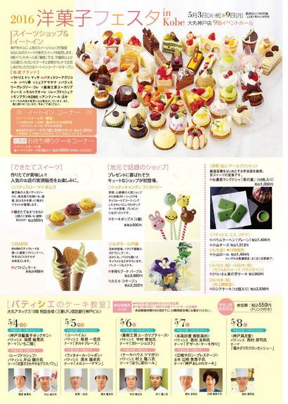 2016洋菓子フェスタ-in-Kobe-5