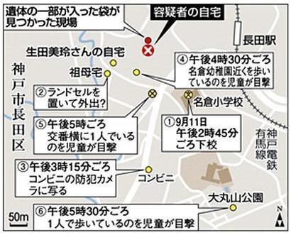 20140924-00000531-san-000-4-view