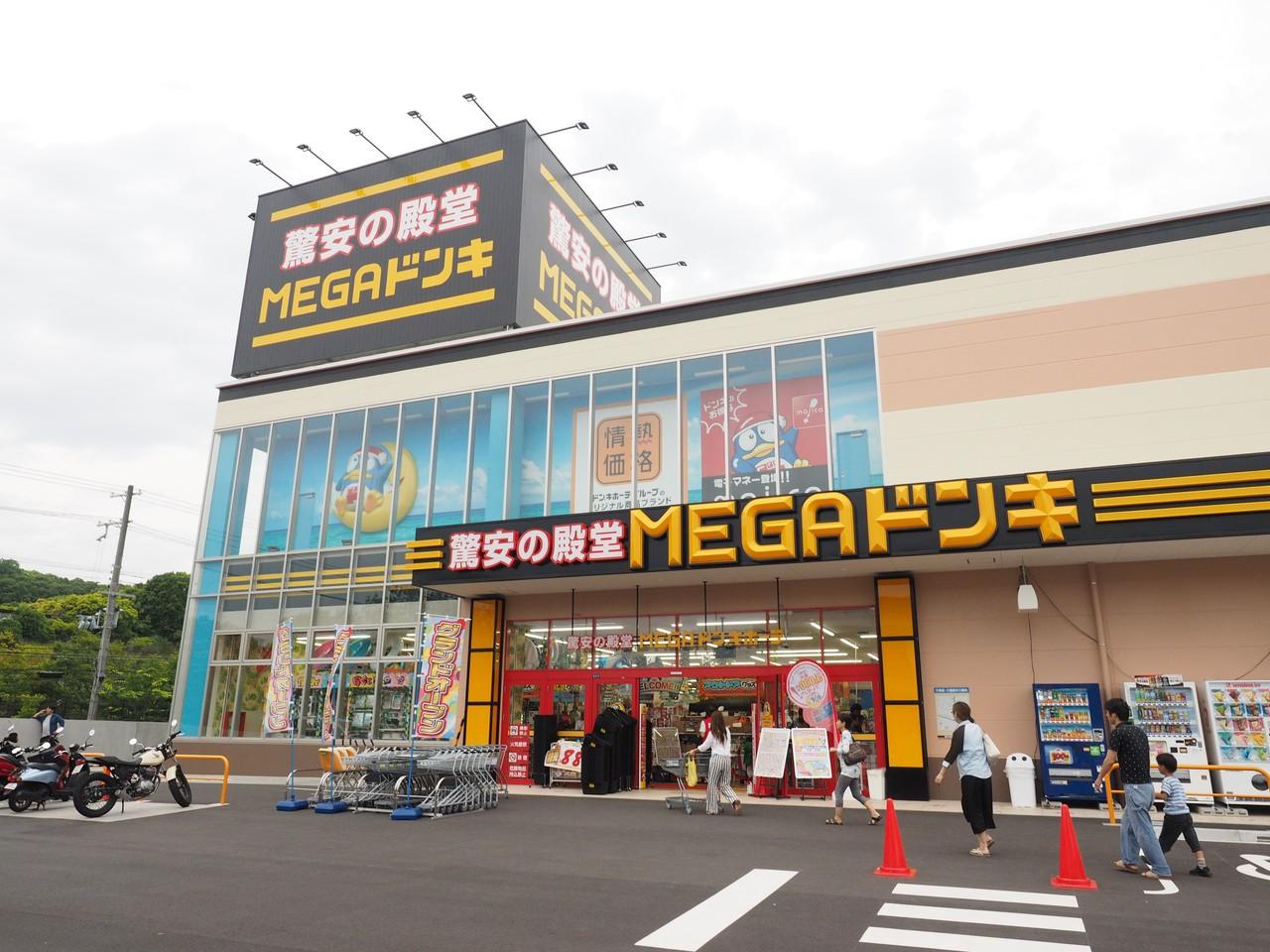 垂水区の神戸学園都市に Megaドン キホーテ ができたので行ってきた