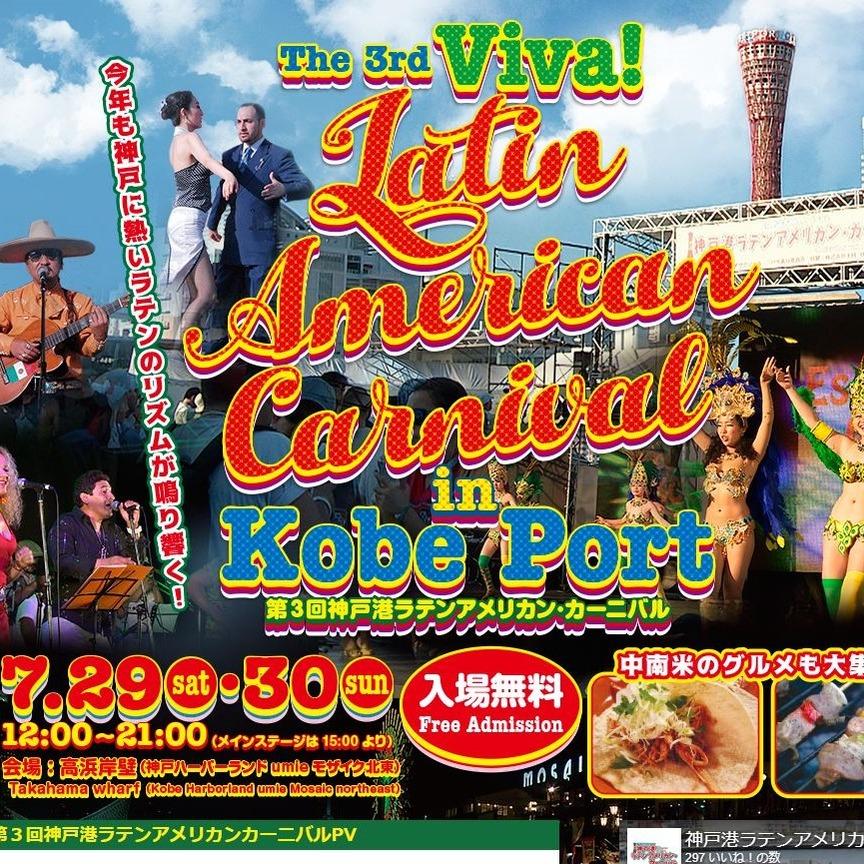 第3回神戸港ラテンアメリカン・カーニバル