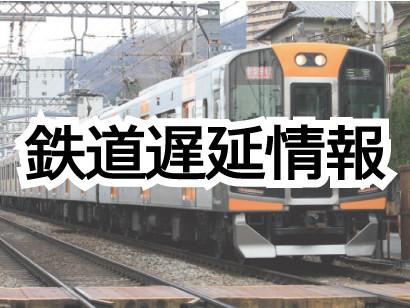 鉄道遅延情報