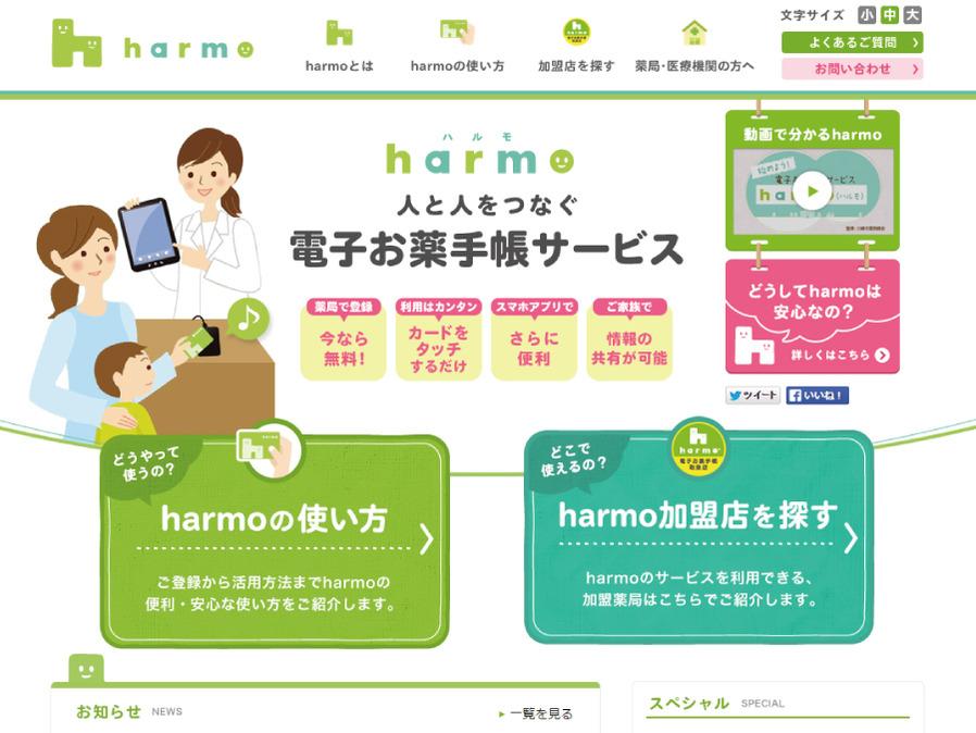 電子お薬手帳harmo(ハルモ)