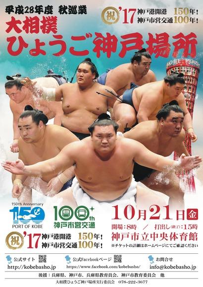 大相撲ひょうご神戸場所1