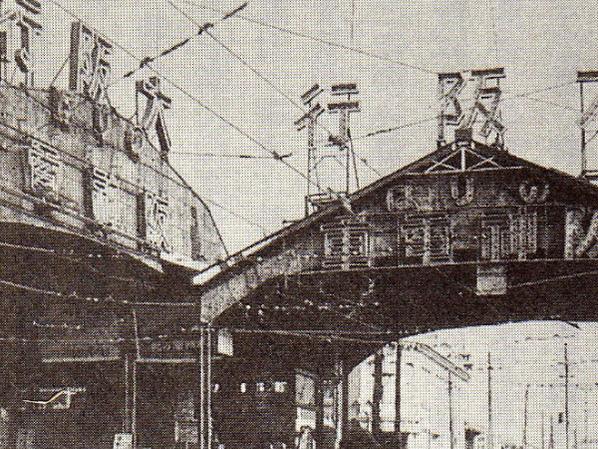 阪神電鉄神戸駅と神戸電気滝道駅