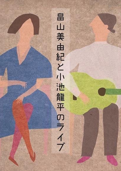 畠山美由紀と小池龍平のライブ_ フライヤー