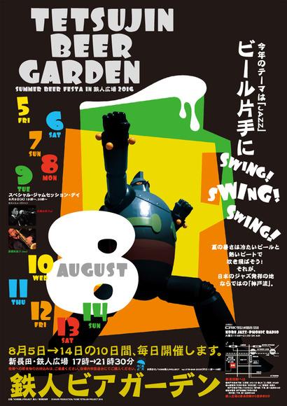 鉄人ガーデン2
